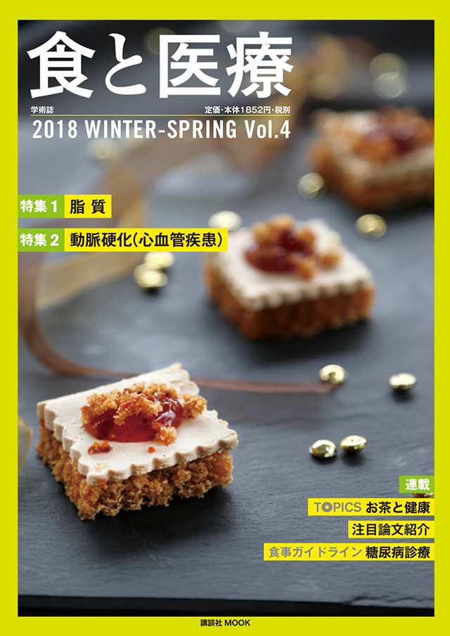 食と医療 2018 WINTER-SPRING Vol.4