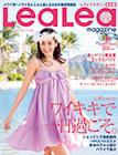 LeaLeaマガジン2015 WINTER-SPRING vol.2