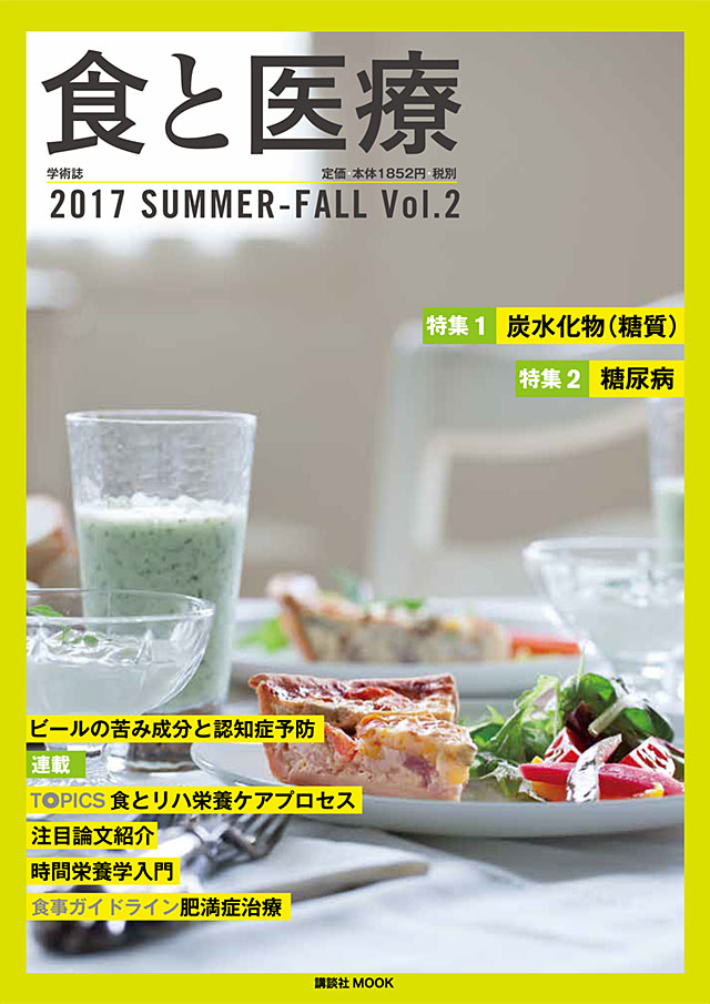 食と医療 2017 SUMMER-FALL Vol.2