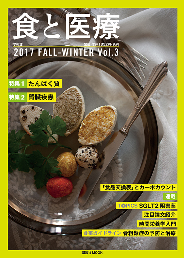 食と医療 2017 FALL-WINTER Vol.3