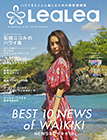 LeaLeaマガジン2017 WINTER-SPRING vol.10